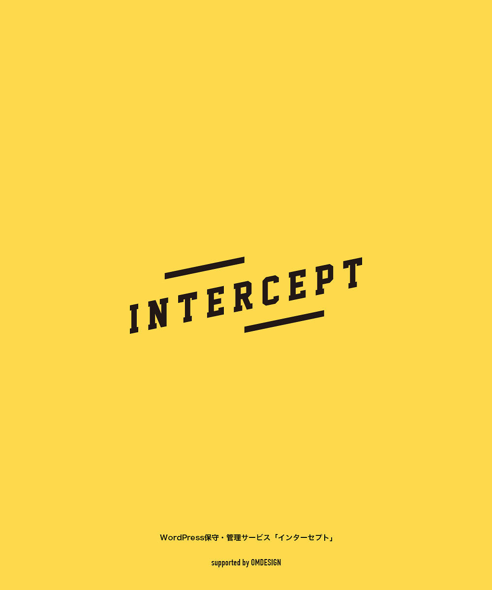 WordPress保守・管理サービス「INTERCEPT(インターセプト)」